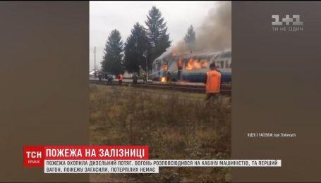 На Рівненщині загорівся дизельний потяг