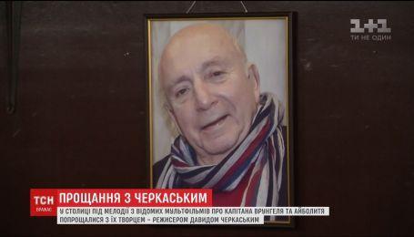 В столичном Доме кино простились с Давидом Черкасским