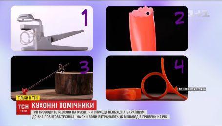 Ревизия на кухне. ТСН исследует, действительно ли украинцам нужно множество мелкой бытовой техники