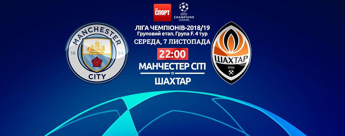 Манчестер Сити - Шахтер - 6:0. Онлайн-трансляция матча Лиги чемпионов