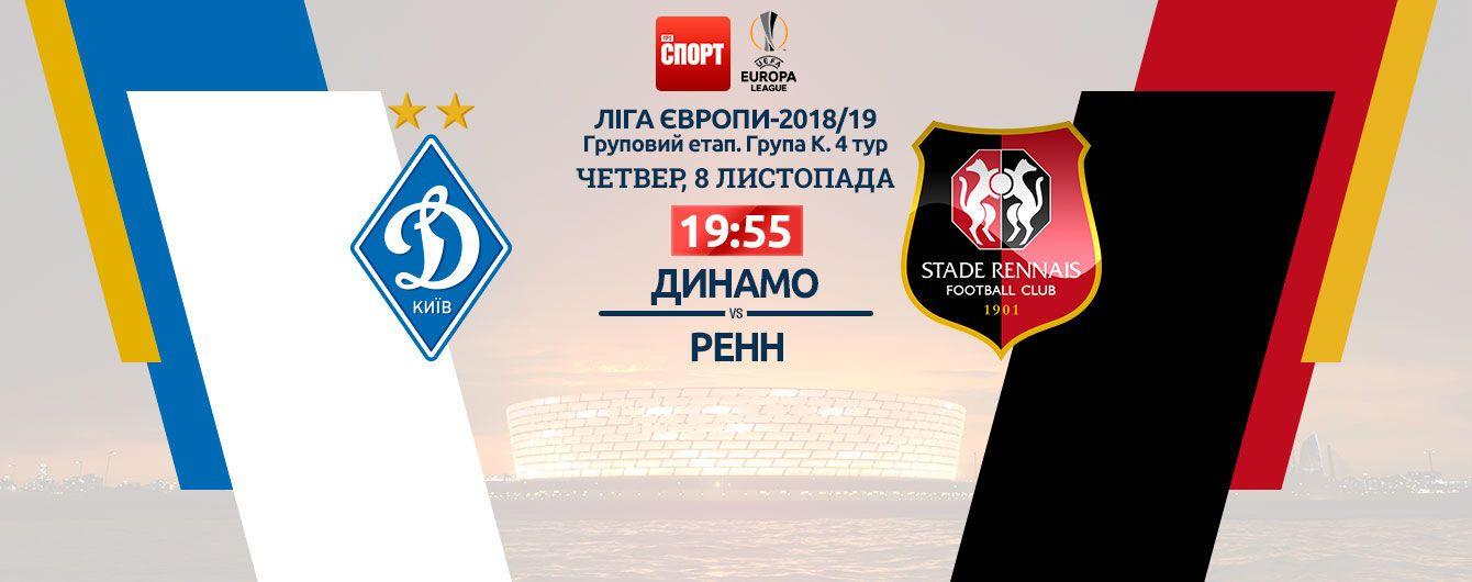 Динамо - Ренн - 3:1. Онлайн-трансляція матчу Ліги Європи