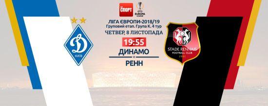 Динамо - Ренн - 2:0. Онлайн-трансляція матчу Ліги Європи
