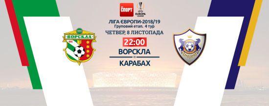 Ворскла - Карабах. Онлайн-трансляція матчу Ліги Європи о 22:00