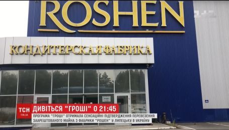 """Президент возвращает свое имущество из России. Смотрите эксклюзивное расследование в программе """"Гроші"""""""