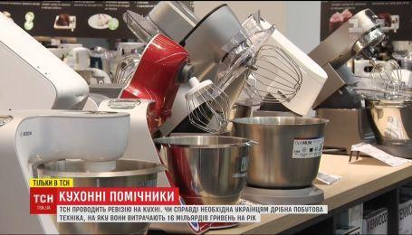 Кухонні помічники. Яка побутова техніка найбільше потрібна господиням