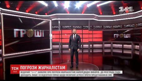 """Ведучий """"1+1"""" Олександр Дубінський заявляє про погрози журналістам напередодні виборів"""
