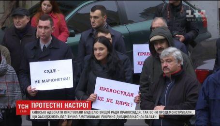 Киевские адвокаты пикетировали здание Высшего совета правосудия