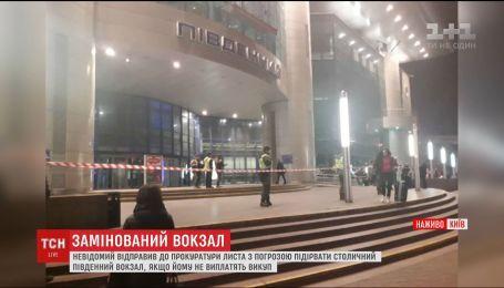 """В Киеве """"заминировали"""" два вокзала"""