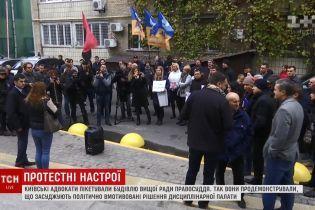 Адвокатский майдан: юристы пикетировали Высший совет правосудия ради судьи Печерского суда