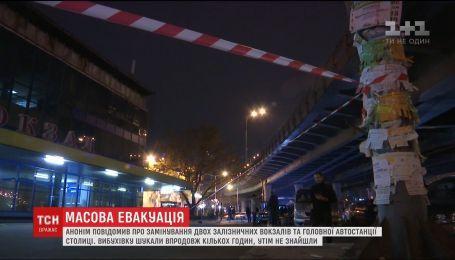 """Поліція не виявила вибухових предметів на двох """"замінованих"""" київських вокзалах"""