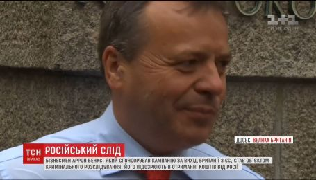 Британского бизнесмена, который агитировал за выход Британии из ЕС, подозревают в получении денег из России