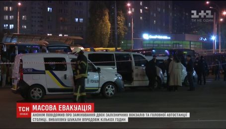 У Києві на вокзалах шукали вибухівку