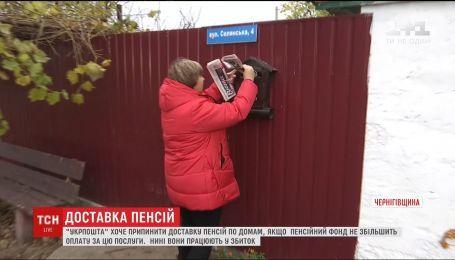 """З нового року """"Укрпошта"""" хоче припинити доставку грошей до квартир пенсіонерам"""