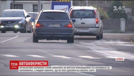 На Волыни автомошенники записывают на жителей приграничных сел автомобили на иностранной регистрации