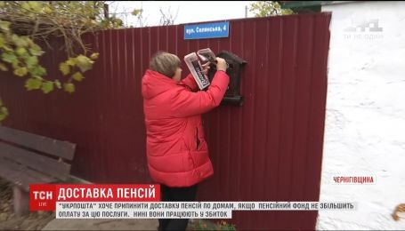 """С нового года """"Укрпочта"""" хочет прекратить доставку денег в квартиры пенсионерам"""