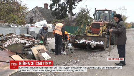 """В Кропивницком коммунальщики начали вывозить мусор со дворов местных """"плюшкиных"""""""