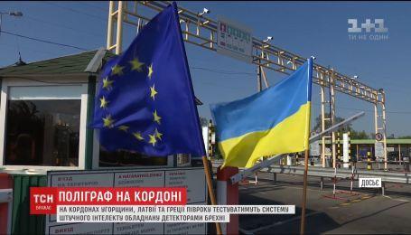 Пропускные пункты Венгрии, Латвии и Греции оборудуют детекторами лжи