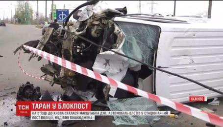 На окраине Киева в полицейский пост влетела машина