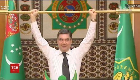 Президент Туркменістану продемонстрував міністрам навички штангіста
