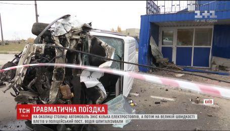 Знесені стовпи та розтрощена автівка: деталі масштабної ДТП під Києвом