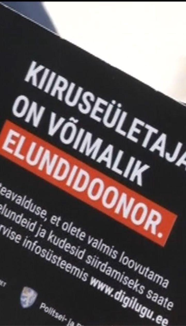 Поліція Естонії роздаватиме необережним водіям буклети про донорство органів