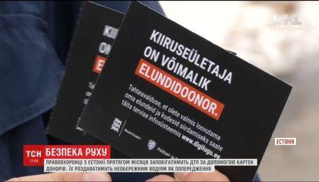 Полиция Эстонии будет раздавать неосторожным водителям буклеты о донорстве органов