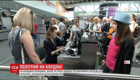 На кордонах Угорщини, Латвії та Греції випробують детектори брехні