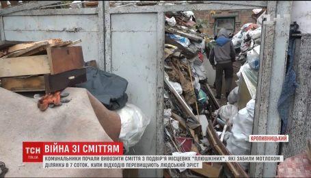"""Комунальники Кропивницького вивозять сміття """"плюшкіних"""", які роками збирали у дворі сміття"""