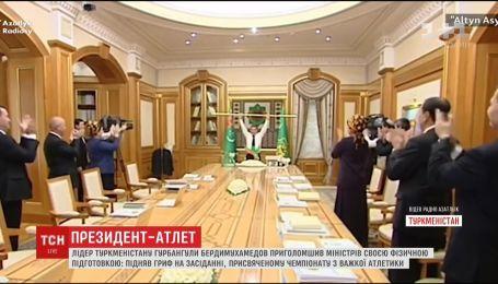 Президент Туркменістану продемонстрував спортивну підготовку під час засідання міністрів
