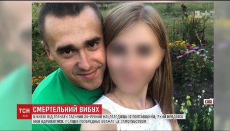 В Киеве от взрыва гранаты погиб 24-летний военнослужащий с Полтавщины