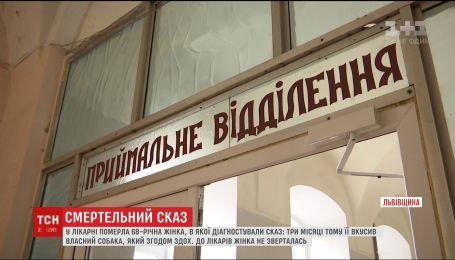 В больнице на Львовщине умерла женщина, у которой диагностировали бешенство после укуса домашнего пса