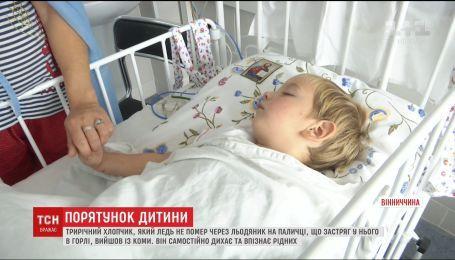 3-летний мальчик, который чуть не умер из-за леденца, вышел из комы