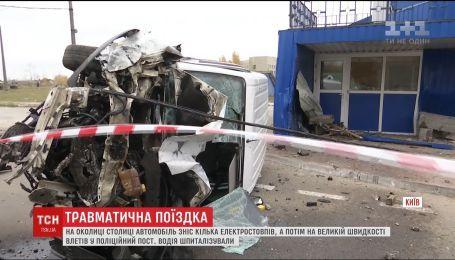 На околиці Києва автівка знесла кілька електроопор, а потім врізалася у поліцейський пост