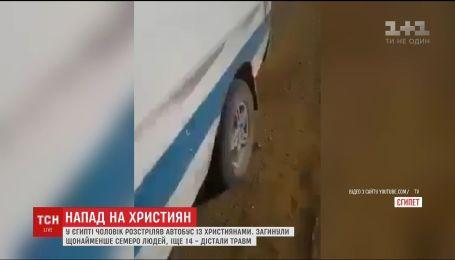 В Египте обстреляли автобус с паломниками