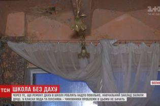 На Волині діти навчаються у школі з дірявим дахом: адміністрація району не бачить проблем