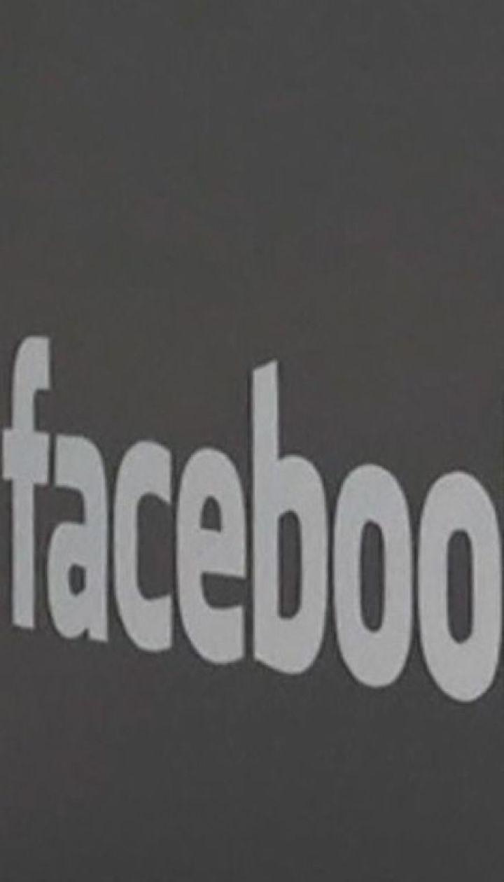 Хакери виклали у відкритий доступ дані тисяч користувачів Facebook