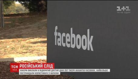 Хакеры выложили в открытый доступ данные тысяч пользователей Facebook