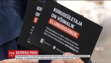 В Эстонии водителям-нарушителям будут выдавать карточки доноров