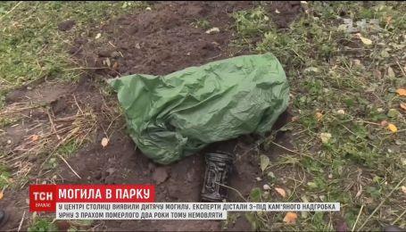 Урну с прахом младенца нашли в центре Киева