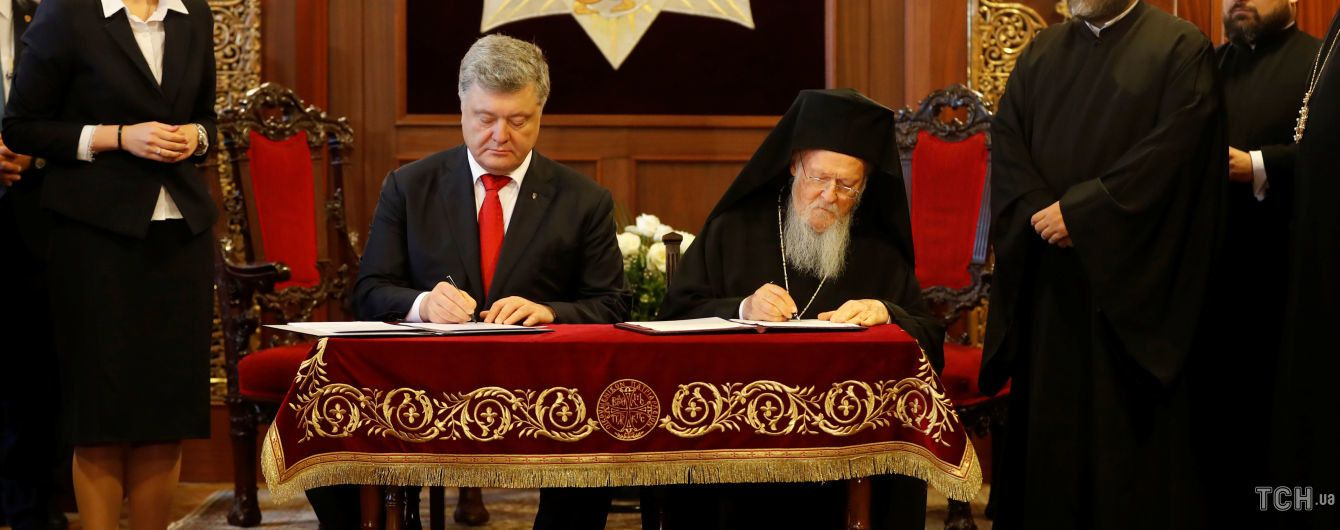 Порошенко підписав зі Вселенським патріархом угоду про створення незалежної УПЦ