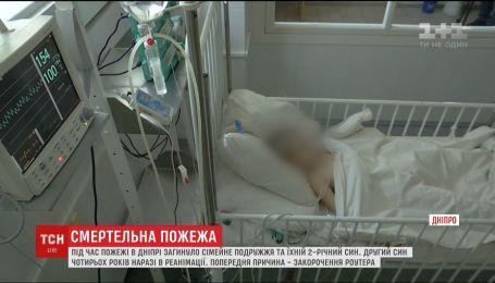 Пожар в Днепре унес жизни супругов и их 2-летнего сына