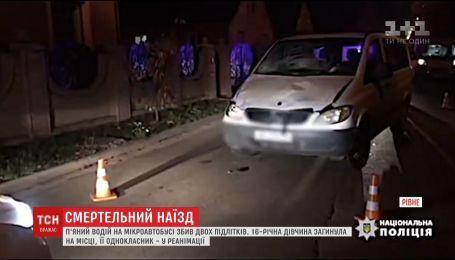 Пьяный водитель насмерть сбил 16-летнюю девочку, парень - в реанимации