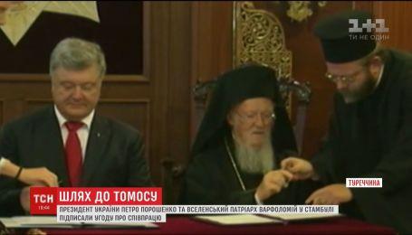 Іще один крок до Томосу: Порошенко та Патріарх Варфоломій підписали угоду про співпрацю