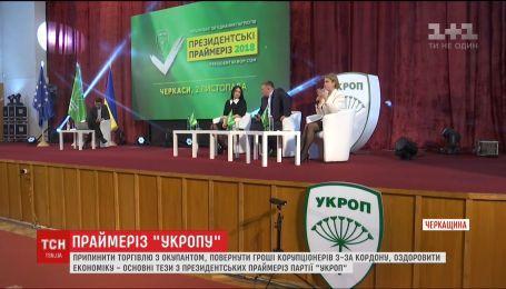 """Партия """"УКРОП"""" продолжает знакомить людей со своей программой"""