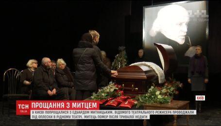 В Киеве в последний путь провели Эдуарда Мытницкого