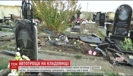 В Харькове священник на джипе разбил своей машиной с десяток могил
