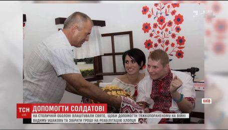 В Киеве танцевали, ели и развлекались, чтобы спасти тяжелораненого солдата