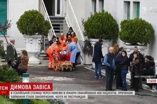 У Римі загорівся госпіталь, евакуювали навіть реанімацію