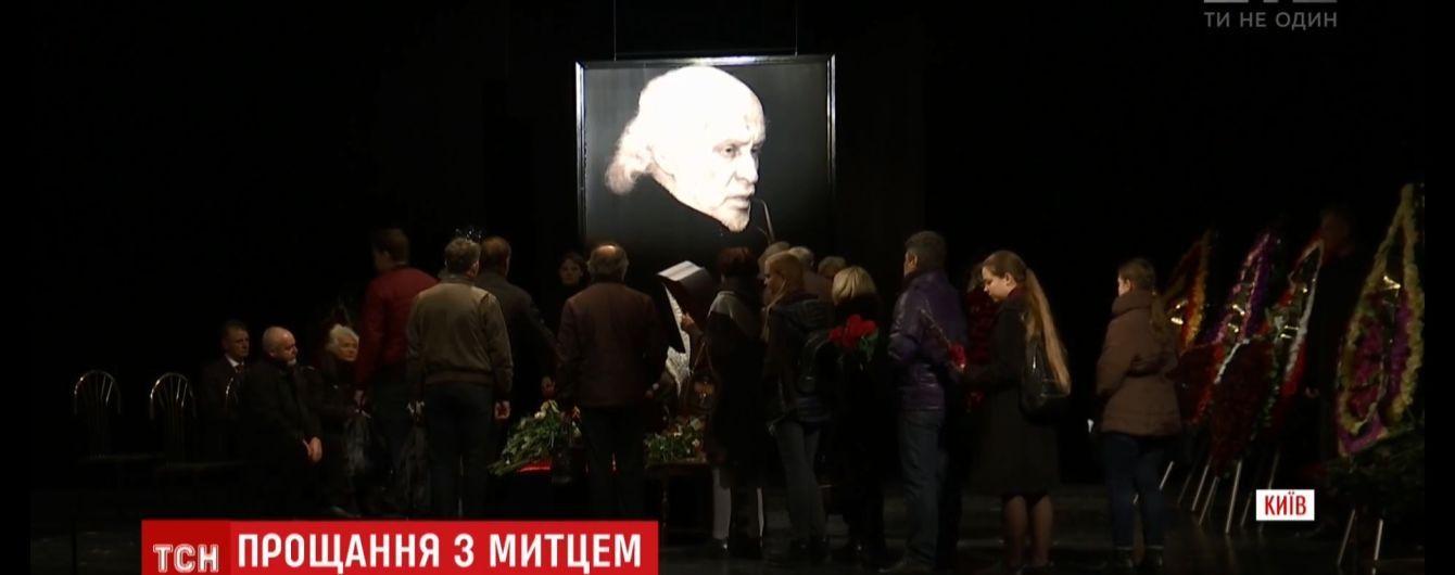 У Києві гучними оплесками провели в останню путь Едуарда Митницького