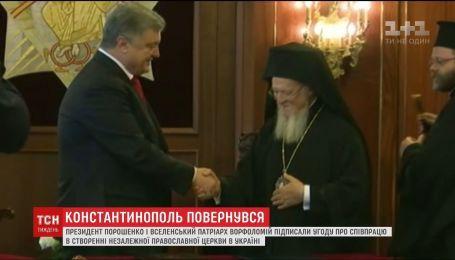Порошенко и Вселенский патриарх подписали соглашение о сотрудничестве в создании независимой церкви